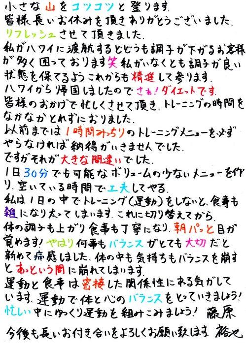 ニュースレター0013.jpg