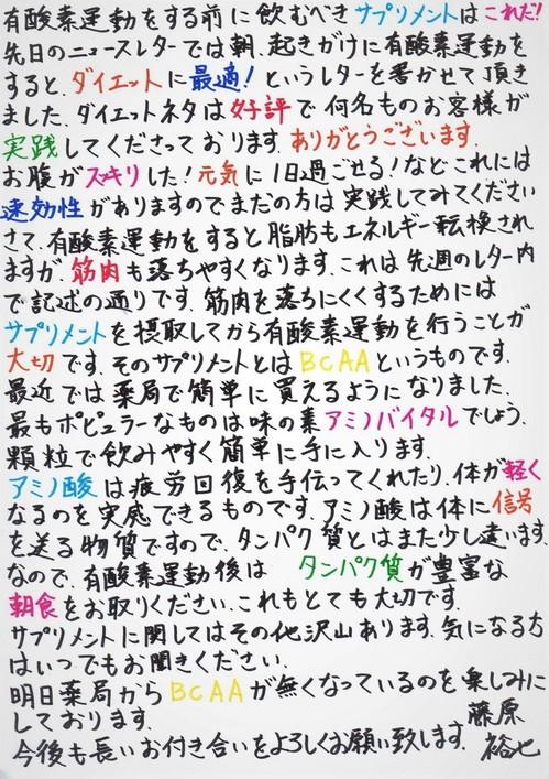 ニュースレター0015.jpg