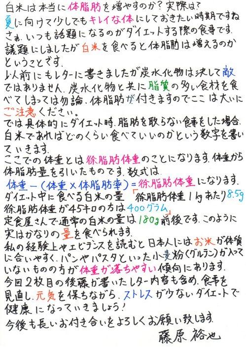 ニュースレター0016.jpg