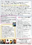 ニュースレター5