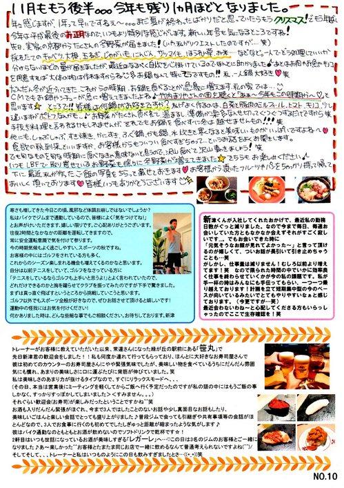 ニュースレター1009.jpg