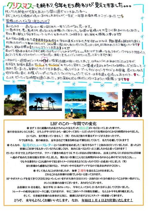 ニュースレター1010.jpg