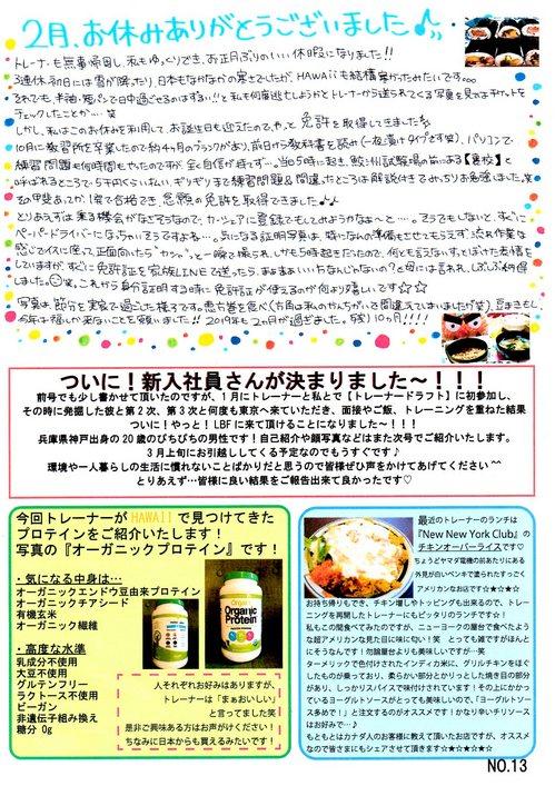 ニュースレター1012.jpg