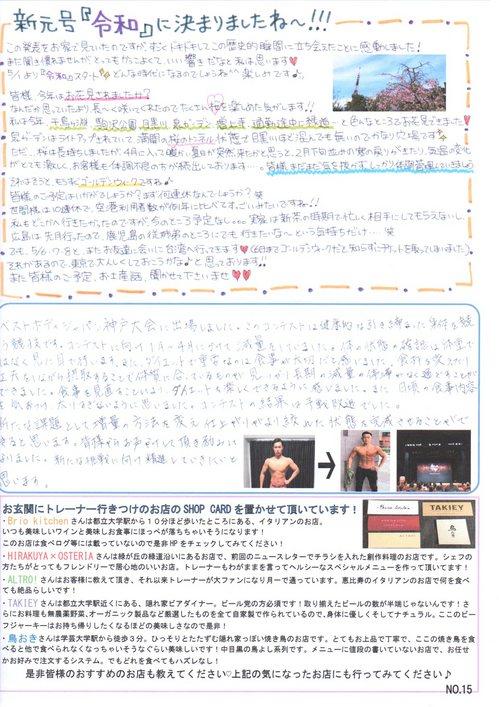 ニュースレター1015.jpg