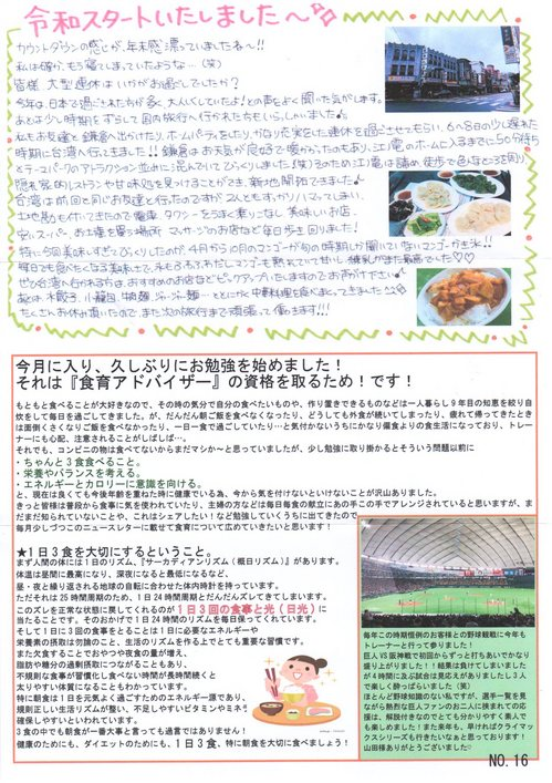 ニュースレター1016.jpg