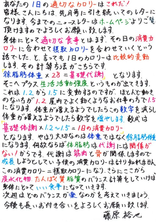 ニュースレター0020.jpg