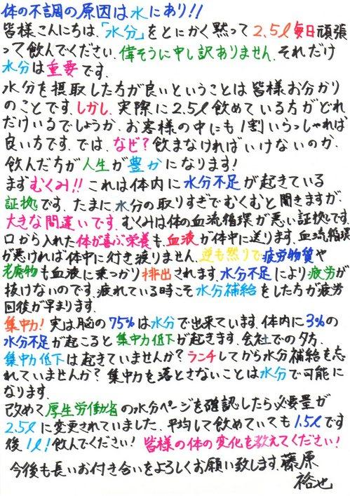 ニュースレター17040.jpg