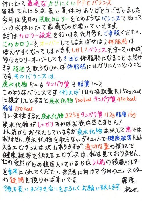 ニュースレター0021.jpg