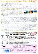 ニュースレター21