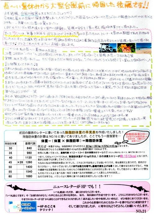 ニュースレター1023.jpg