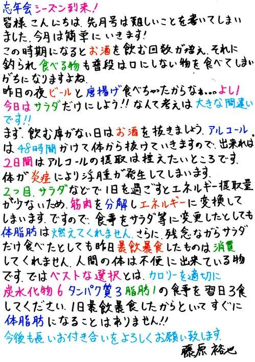 ニュースレター0022.jpg