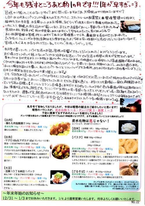 ニュースレター1024.jpg