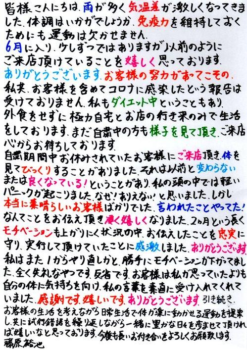 ニュースレター0029.jpg