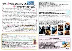 ニュースレター26