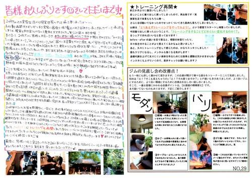 ニュースレター1029.jpg