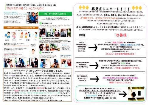ニュースレター1029.5.jpg