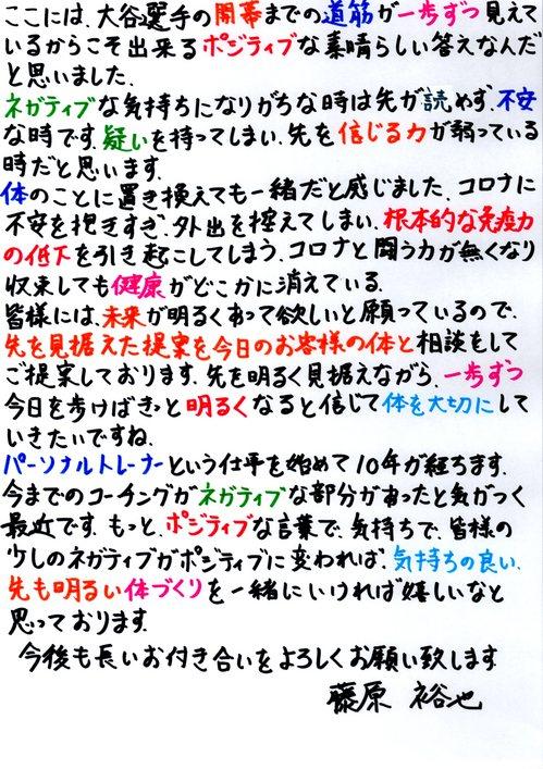 ニュースレター0030.5.jpg