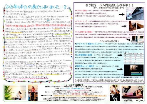 ニュースレター1030.jpg