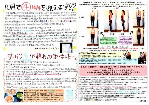 ニュースレター1032.jpg