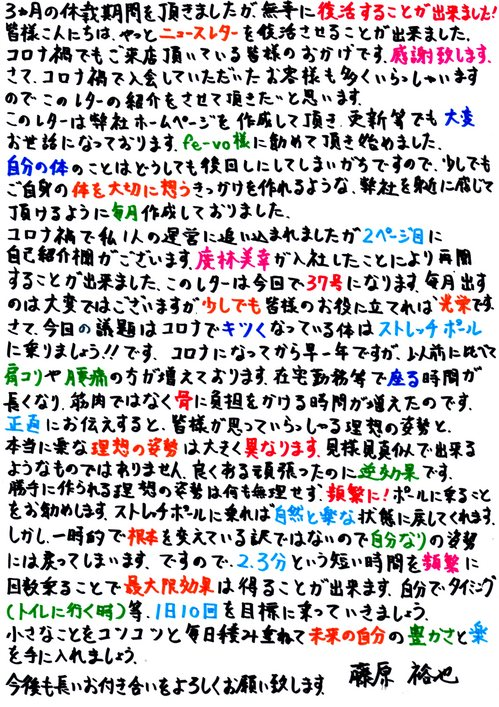 ニュースレター0037.jpg