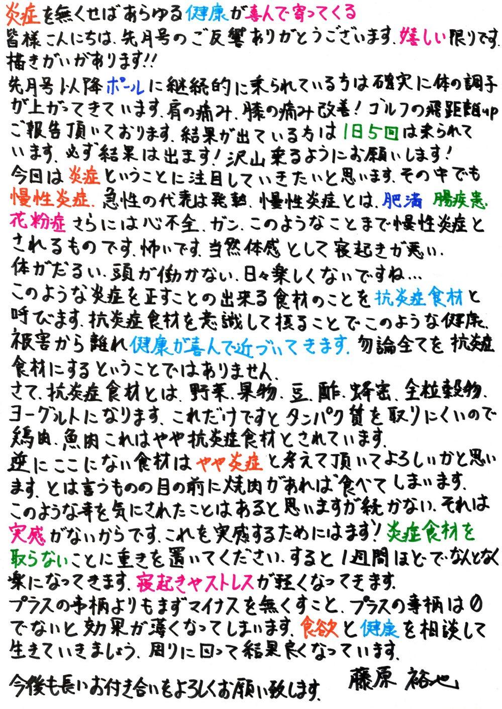 ニュースレター0038.jpg
