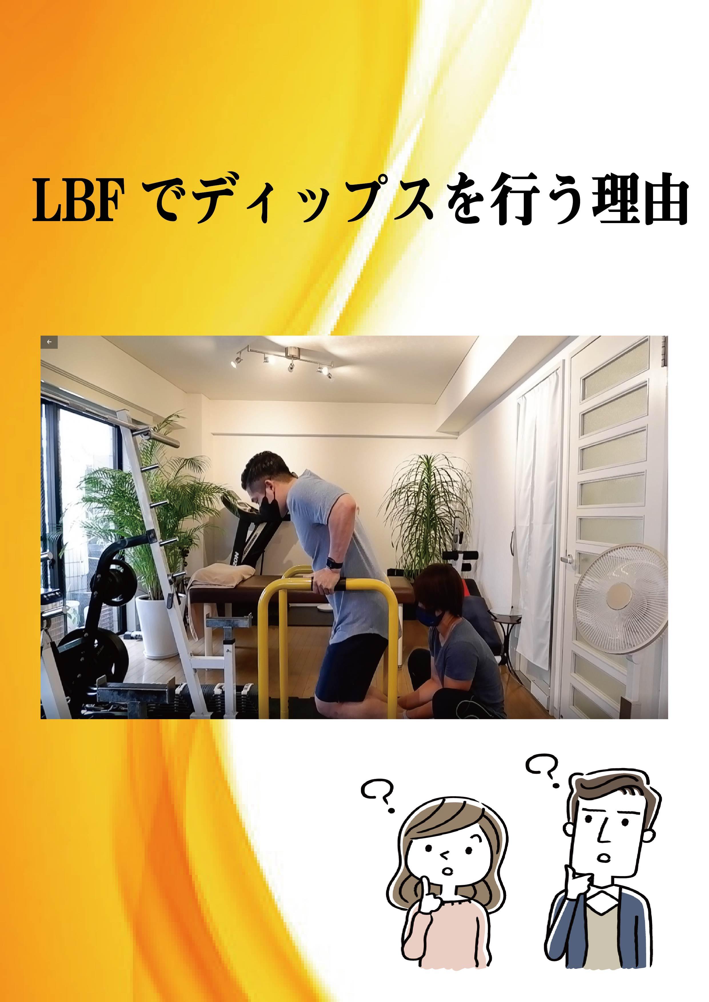 LBFでディップスを行う理由