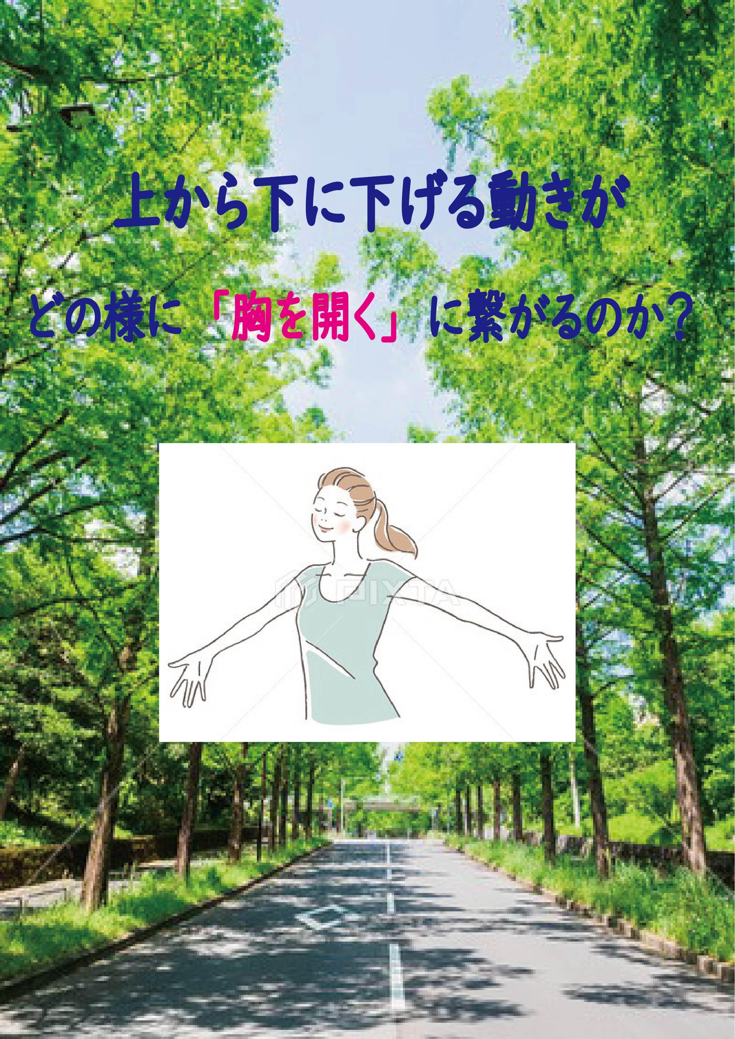 大岡山で肩こりを根本から改善するトレーニング